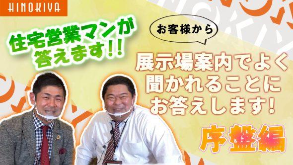 家づくり初心者必見!福岡の住宅展示場担当者が教える来場時によくある質問