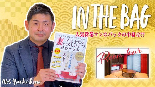 【バッグの中身】桧家住宅福岡・人気営業マン鴻野さん