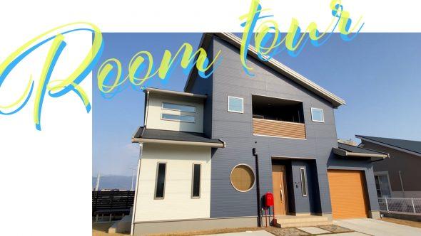 【注文住宅 建築実例】41坪3LDK・奥様の夢が叶った愛車と暮らすガレージハウス【佐賀県】