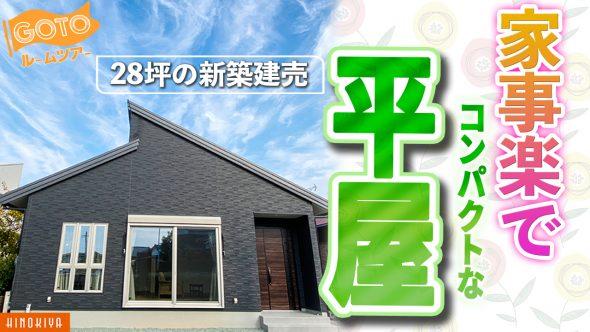【分譲住宅 建築実例】28坪3LDK・家事楽でコンパクトな平屋【熊本県荒尾市】