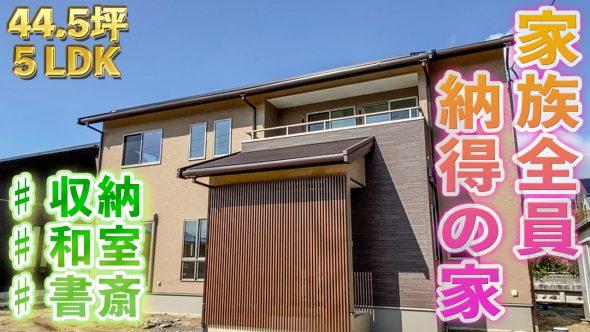 【注文住宅 建築実例】45坪5LDK・充実収納がす~んごい家!こだわりの家事動線でラクラク♪【佐賀県佐賀市】