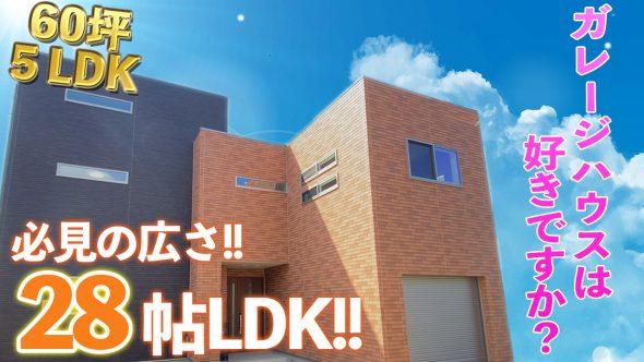 【注文住宅 建築実例】60坪5LDK・ガレージハウスは好きですか?【福岡県】