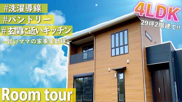 【注文住宅 建築実例】家事ラク動線&収納の家 29坪4LDK【熊本県】