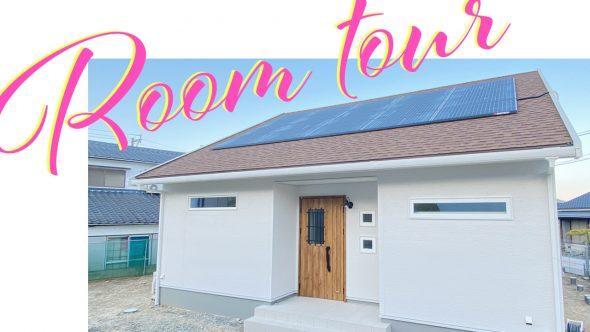 【注文住宅 建築実例】30坪3LDK・プロヴァンス風のかわいい平屋【福岡県】
