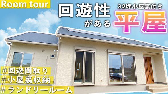 【注文住宅 建築実例】32坪4LDK・回遊性のあるぐるぐる動線で家事楽な平屋【熊本県玉名郡】