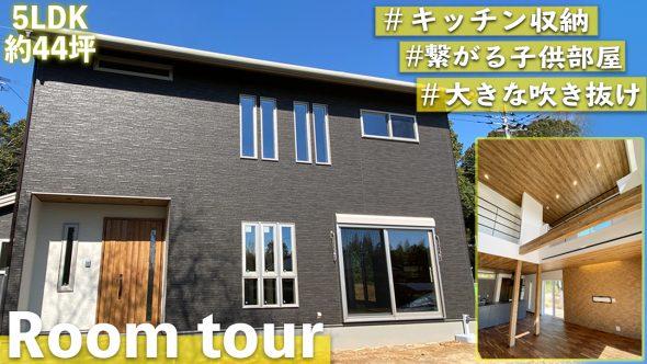 【注文住宅 建築実例】44坪5LDK・開放的すぎる!! 24帖LDKの吹き抜けがあるお家【福岡県】