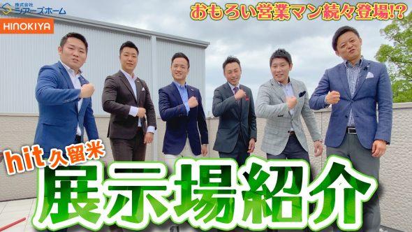 【ルームツアー】桧家住宅hit久留米展示場を営業マンがリレー紹介