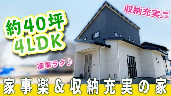 【注文住宅 建築実例】40坪・4LDK LDKと和室合わせて26帖 各部屋が隣接しないプライベート間取り【佐賀県佐賀市】