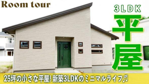 【注文住宅 建築実例】25坪3LDK ミニマルライフにおすすめコンパクトな平屋【熊本県荒尾市】