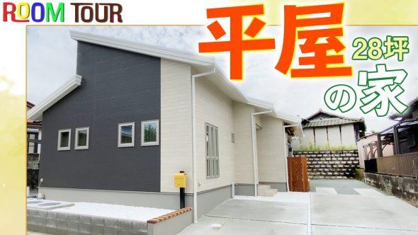 【注文住宅 建築実例】28坪3LDK 北欧風ホワイトベースの家【熊本県荒尾市】