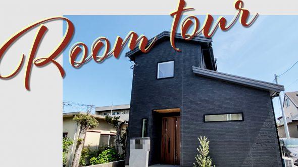 【注文住宅 建築実例】32坪3LDK 外観は黒、内観は白ベースのかっこいい家【福岡県大野城市】