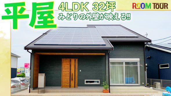 【注文住宅 建築実例】32坪4LDK 緑の外壁がおしゃれな平屋【福岡県筑後市】