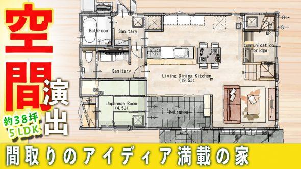 【注文住宅 建築実例】38坪5LDK ステキな空間演出! 間取りのアイデア満載の家【福岡県那珂川市】
